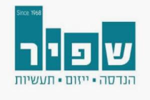 שפיר - לקוח מרוצה - חברת עורכי דין פדר
