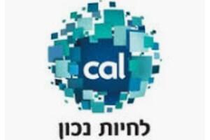 CAL- לקוח מרוצה - חברת עורכי דין פדר